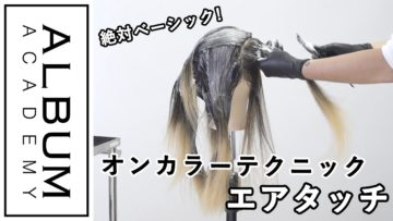 【ALBUMパーフェクトガイド】エアタッチ〜オンカラーテクニック〜(桑原)